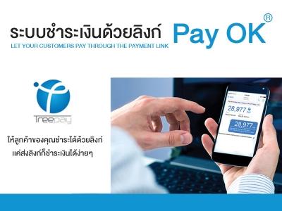 ระบบชำระเงินด้วยลิงก์ Pay OK