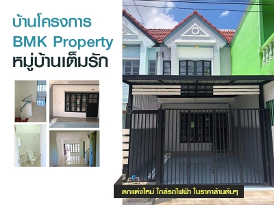 บ้านโครงการ BMK Property หมู่บ้านเต็มรัก