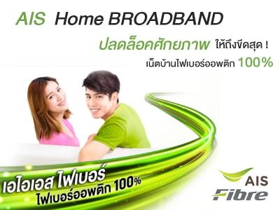 อินเตอร์เน็ต Fiber  AIS Home BROADBAND