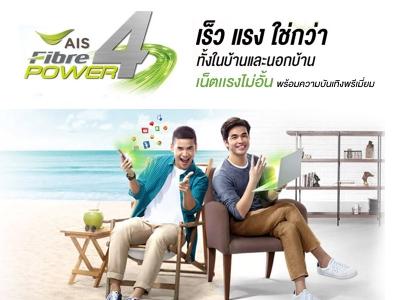 อินเตอร์เน็ต AIS Fiber POWER4 Package