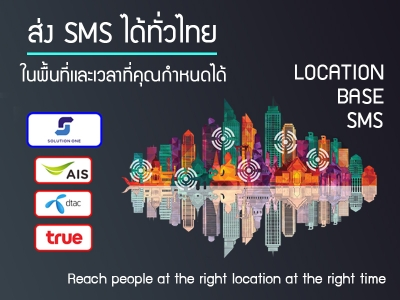 Location Base SMS