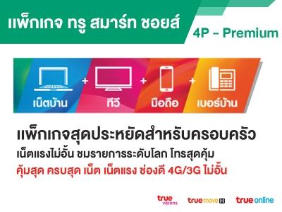 True Covergence 3 Premium
