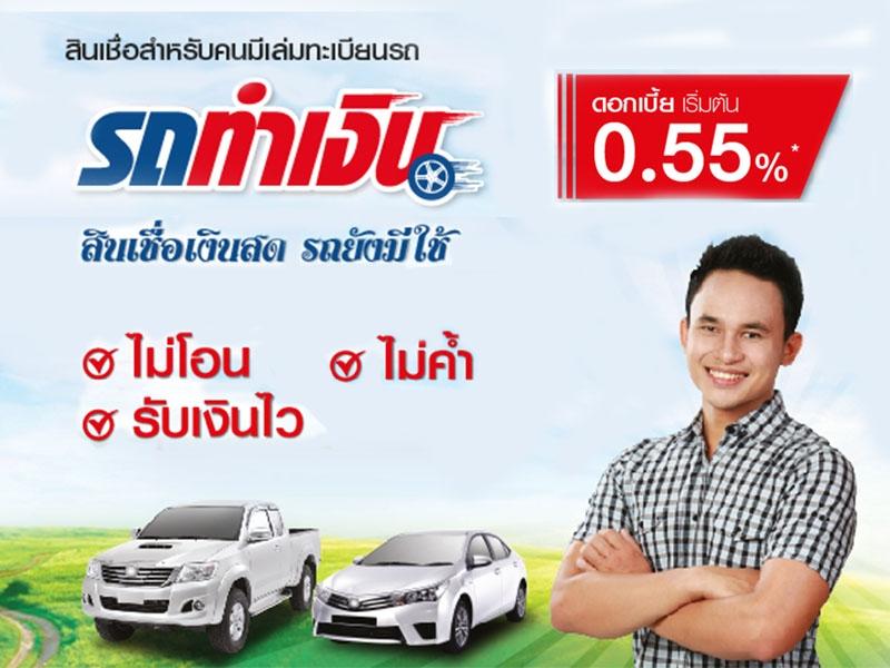 สืนเชื่อรถยนต์ SG Capital