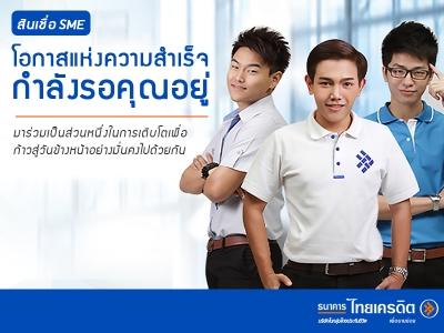 สินเชื่อ SME เพื่อผู้ประกอบการธุรกิจ ขนาดกลางและขนาดเล็ก