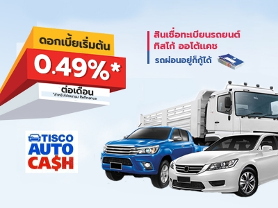 TISCO AUTO CASH
