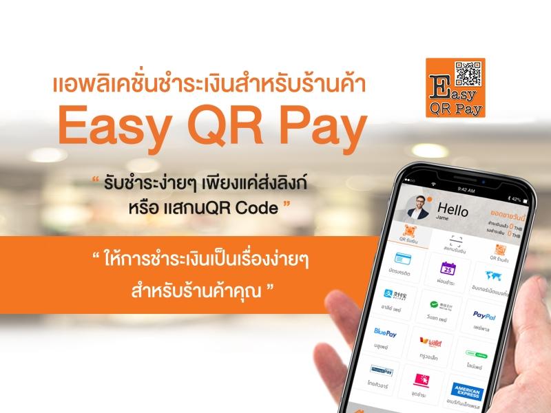 ระบบชำระเงิน Easy QR Pay