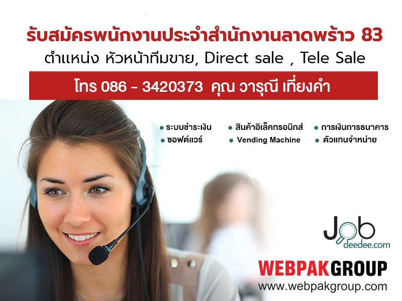 JobDeeDee จัดหางาน - พนักงานประจำบริษัทฯ