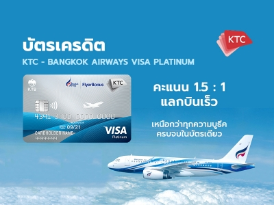 บัตรเครดิต KTC Bangkok Airways Visa Platinum