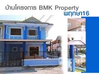 ขาย บ้าน โครงการ BMK Property พฤกษา16