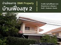 ขาย บ้าน โครงการ BMK Property บ้านเฟื่องสุข 2