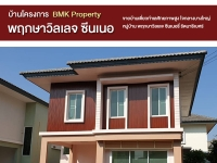 ขาย บ้าน โครงการ BMK Property พฤกษาวิลเลจ ซีนเนอรี่