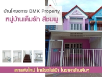 ขาย บ้าน โครงการ BMK Property หมู่บ้านเต็มรัก สีชมพู