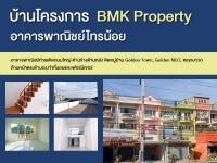 ขาย บ้าน โครงการ BMK Property อาคารพาณิชย์ไทรน้อย