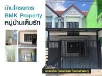 ขาย บ้าน โครงการ BMK Property หมู่บ้านเต็มรัก