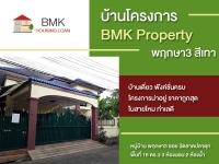 ขาย บ้าน โครงการ BMK Property หมู่บ้านสายไหมริมชล