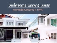ขาย บ้าน โครงการพฤกษา3 มุมเปิด