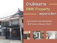 ขาย บ้าน โครงการ BMK Property พฤกษา3 สีเทา