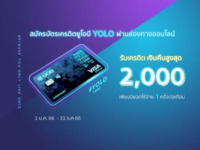 บัตรเครดิต ธนาคารยูโอบี Yolo Card