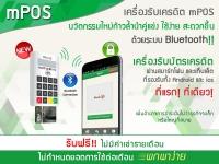 ระบบรับชำระเงิน กสิกรไทย M POS
