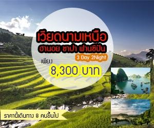 เที่ยว เวียดนามเหนือ ฮานอย ซาปา ฟานซีนัน