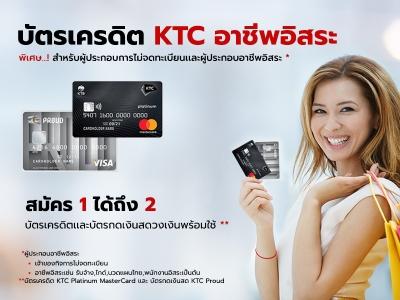 สมัครบัตรเครดิต KTC สำหรับอาชีพอิสระ