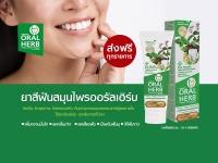 ยาสีฟัน Oral Herb