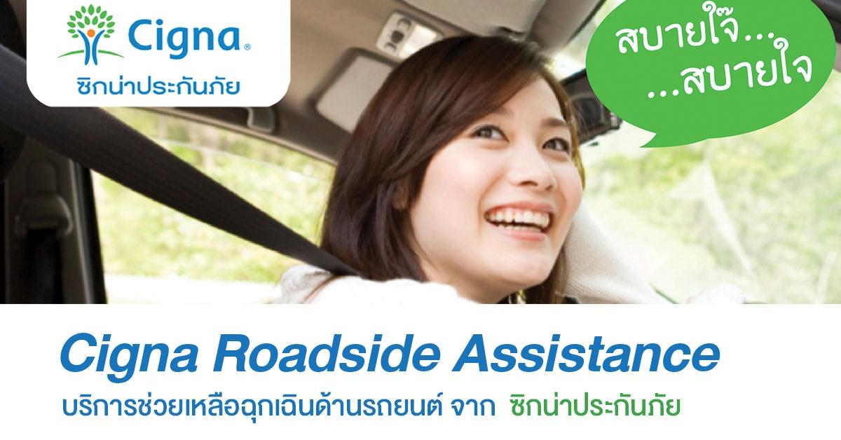 Cigna Roadside Assistance