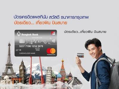 บัตรเครดิตธนาคารกรุงเทพ สวัสดี