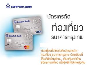 บัตรเครดิต ธนาคารกรุงเทพ ท่องเที่ยว