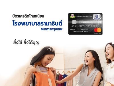 บัตรเครดิต ธนาคารกรุงเทพ ไทเทเนียม รพ.รามาธิบดี