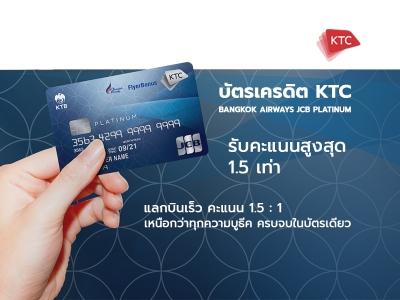 บัตรเครดิต KTC - BANGKOK AIRWAYS JCB PLATINUM