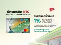 บัตรเครดิต KTC - BANGCHAK PLATINUM MASTERCARD