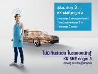 สินเชื่อรถยนต์ KK SME คูณ3