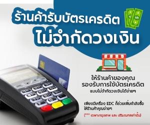 ร้านค้ารับบัตรเครดิต ไม่จำกัดวงเงิน