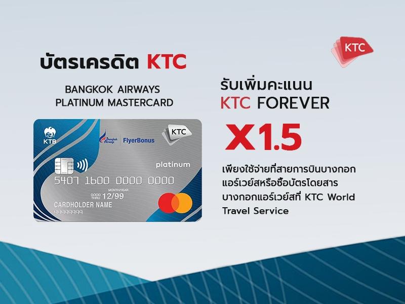 บัตรเครดิต KTC BANGKOK AIRWAYS PLATINUM  MASTERCARD