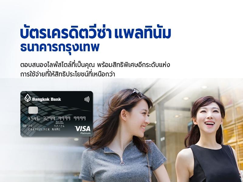 บัตรเครดิตวีซ่า แพลทินัม ธนาคารกรุงเทพ