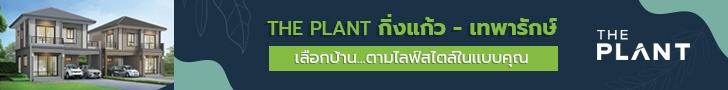 The Plant 71 กิ่งแก้ว เทพารักษ์