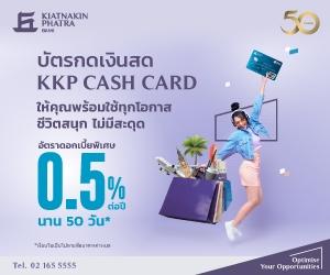 KKP Cash Card