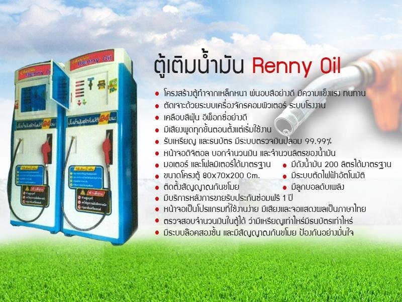 ตู้เติมน้ำมัน Renny Oil