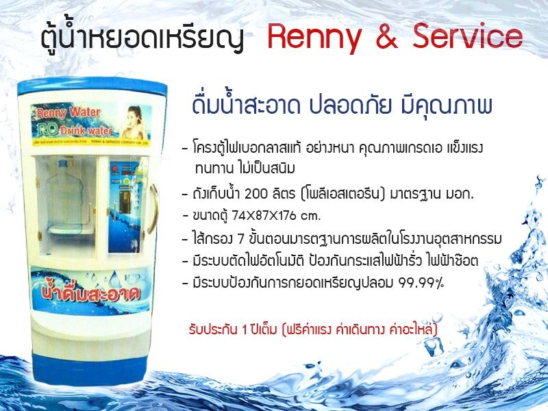 ตู้น้ำหยอดเหรียญ Renny and Service