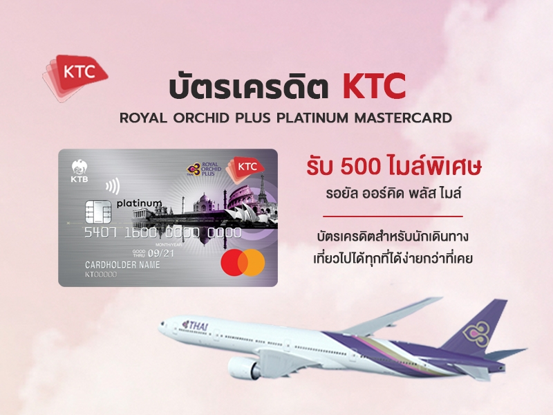 บัตรเครดิต KTC Royal Orchid Plus Titanium Master Card