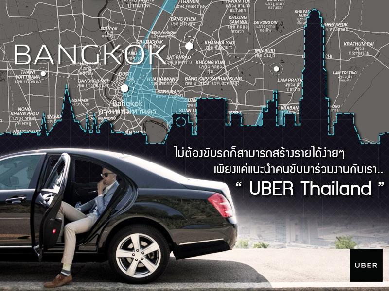 UBER Dost Thailand