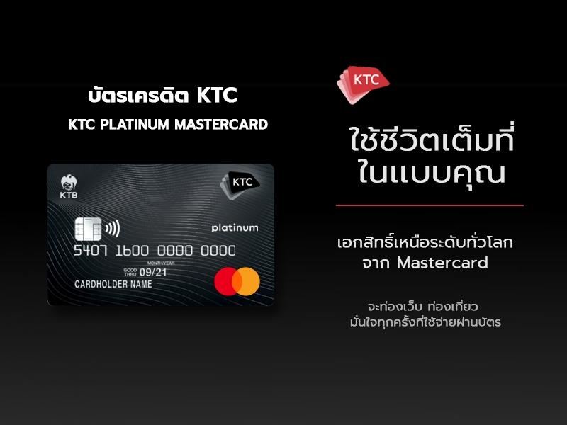 บัตรเครดิต KTC Titanium Mastercard