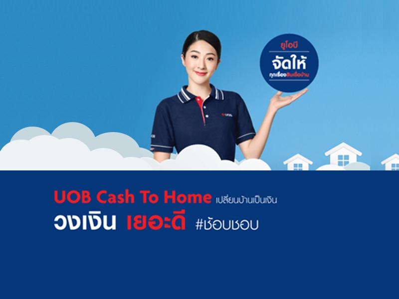 สินเชื่อบ้านแลกเงิน UOB Cash to Home
