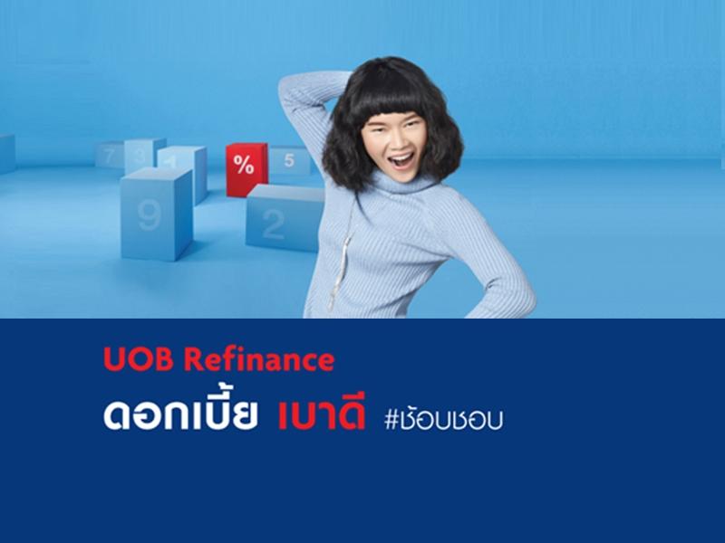 สินเชื่อบ้าน UOB Refinance