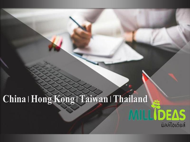 การตลาดจีนออนไลน์ (Online Marketing in China)