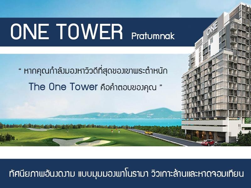 The One Tower Pratumnak