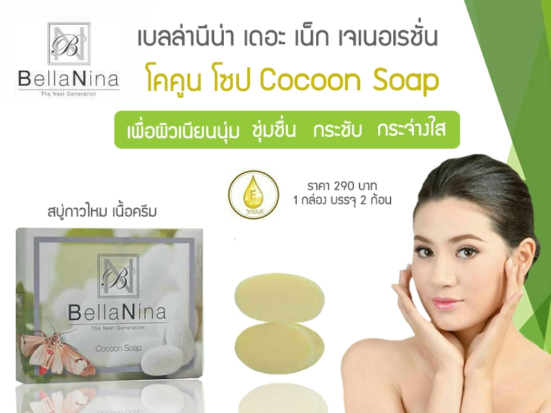 Bella Nina Cocoon Soap  สบู่กาวไหมหน้าเด้ง