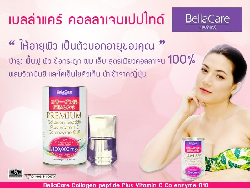 Bella Care Collagen Q10 Plus Vit C