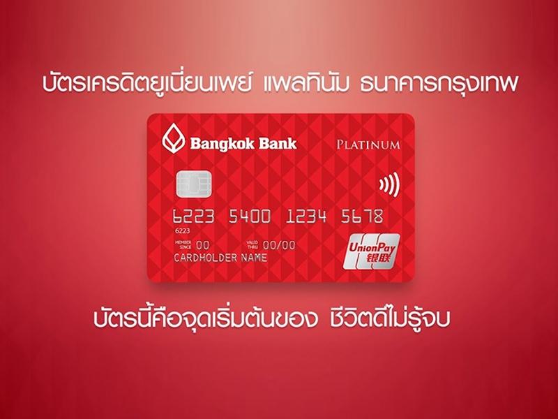 บัตรเครดิต ธนาคารกรุงเทพ ยูเนี่ยนเพย์